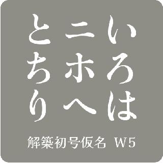 仮名 解築初号  W5