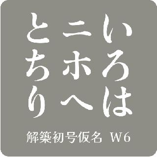 仮名 解築初号  W6