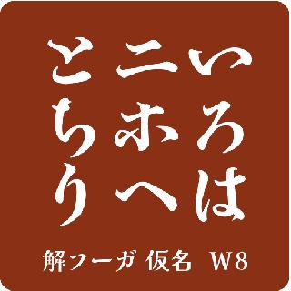 仮名 解フーガ W8