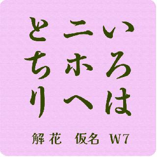 仮名 解  花 W7