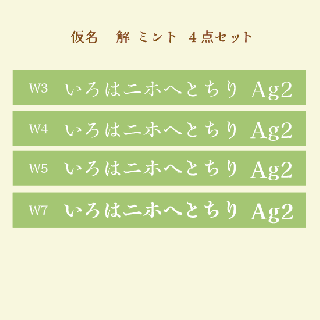 仮名 解 ミント  Set