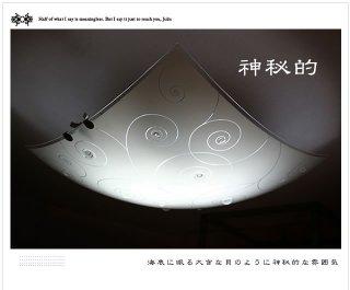 シーリングライト DYKC004 (間接照明 ペンダントライト インテリアライト 天井照明 北欧)