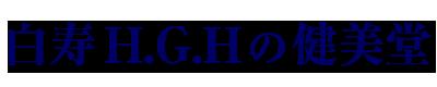 【公式】美容サプリでシミ対策! 白寿H.G.Hの健美堂