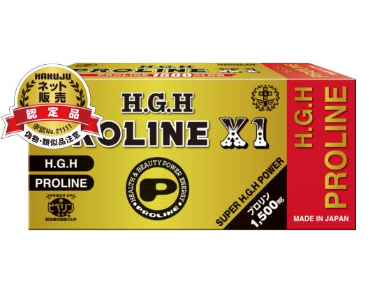 白寿 H.G.H PROLINE X1 <1箱>