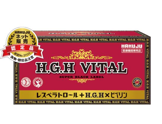 白寿 H.G.H VITAL レスベラトロール <1箱>