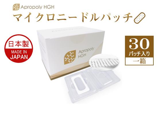 Apropoly HGH マイクロニードルパッチ 1箱 30パッチ入り