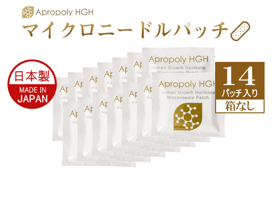 Apropoly HGH マイクロニードルパッチ 2週間お試し14パッチ入り