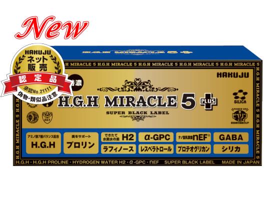 白寿 H.G.H MIRACLE 5 PLUS <1箱>