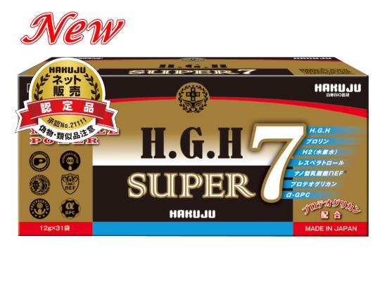 白寿 H.G.H SUPER 7 <1箱>