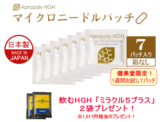 Apropoly HGH マイクロニードルパッチ 1週間お試し7パッチ入り