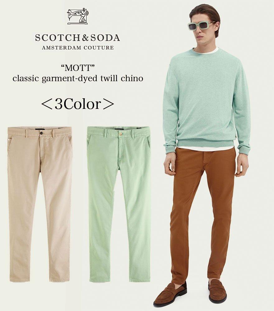 SCOTCH&SODA/スコッチ&ソーダ ツイルチノパン MOTT Classic Garment-Dyed Twill Chino  292-31509 【160703】