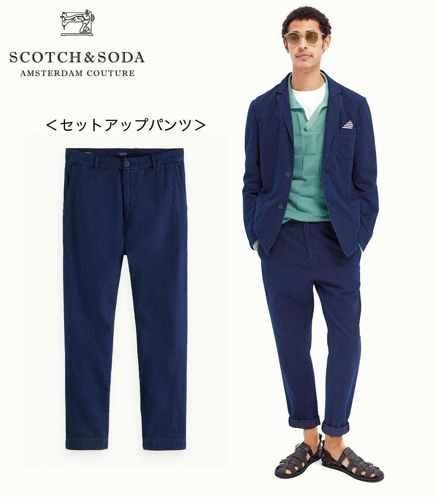 SCOTCH&SODA/スコッチ&ソーダ デニムスラックス  Fave cotton-linen chino 292-31501【159605】