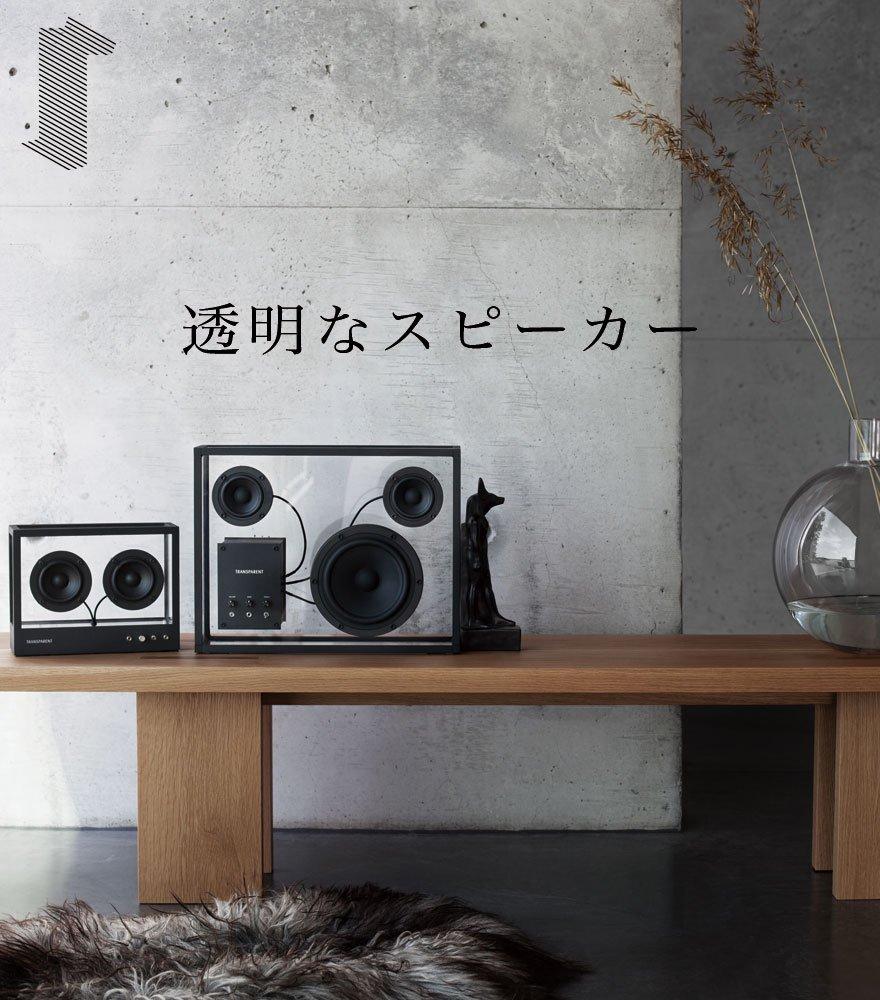 音楽をインテリアに TRANSPARENT SPEAKER/トランスペアレント スピーカー Black×Black TPS-03