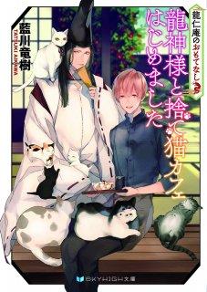 <small>龍仁庵のおもてなし</small><br>龍神様と捨て猫カフェはじめました