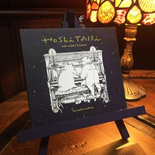 【 nanakusabue 】オリジナルアルバム「HoShiTABi」recollections
