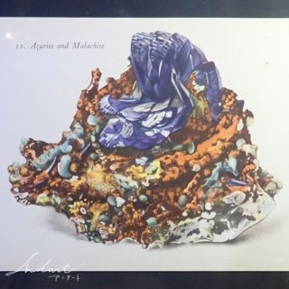 【 Andart 】 半貴石の図版 / アズロマラカイト・パイライト