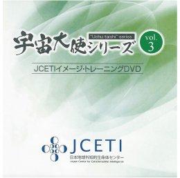 宇宙大使シリーズ Vol.3 (DVD)