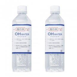 洗口水OH WATER(うがい用)