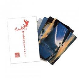 龍と鳳凰六景カードセット