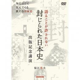 『語ることが許されない封じられた日本史』出版記念講演