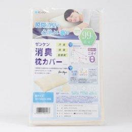 キュービックボディ枕対応消臭枕カバー