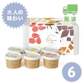 【大人の味わい】6種セット<br> ■ 配送(送料込) ■