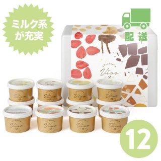 【ミルク系が充実】12種セット<br> ■ 配送(送料込) ■
