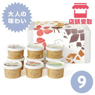 【大人の味わい】9種セット<br> ■ 店頭受取 ■