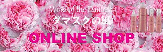 ダマスクの風 オンラインショップ