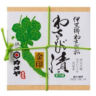 金印 わさび漬(100g)