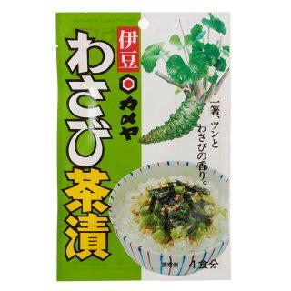 わさび茶漬(6g×4食入)