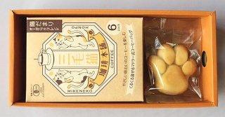 【寄付つき】猫になれるお菓子・肉球フィニャンシェ3個&三毛猫珈琲セット