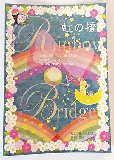 【寄付つき】猫を失った悲しみを癒して欲しくて自主制作しました「虹の橋」CDブック