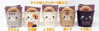 【寄付つき】猫好きさんへのギフトに♪「ブリキ缶入りさくらねこクッキー」