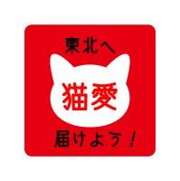 【緊急!】東北地震で被害のあった保護猫カフェに「猫愛」届けよう!