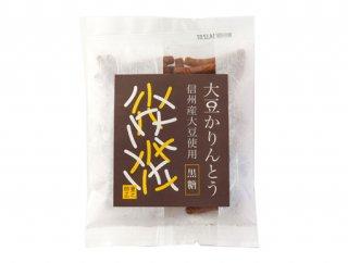 大豆かりんとう(黒糖)