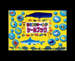 シールブック ワイドシリーズ おさかなワールド