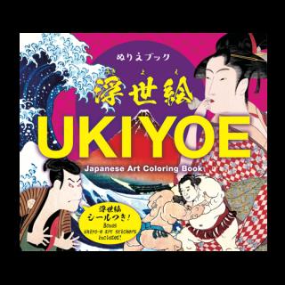 ぬりえブック 浮世絵/UKIYOE Japanese Art Coloring Book