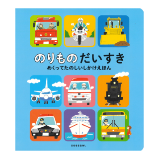 <img class='new_mark_img1' src='https://img.shop-pro.jp/img/new/icons6.gif' style='border:none;display:inline;margin:0px;padding:0px;width:auto;' />【新刊】のりものだいすき