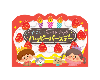 <img class='new_mark_img1' src='https://img.shop-pro.jp/img/new/icons6.gif' style='border:none;display:inline;margin:0px;padding:0px;width:auto;' />やさしいシールブック ハッピーバースデー