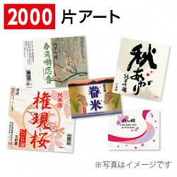 小ロットラベル  片アート(紙)【2000枚】