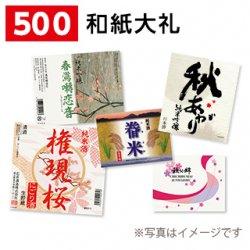 小ロットラベル  和紙大礼(紙)【500枚】