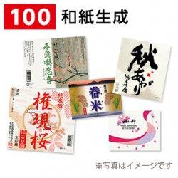 小ロットラベル  和紙生成(紙)【100枚】