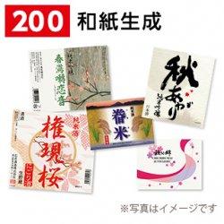 小ロットラベル  和紙生成(紙)【200枚】