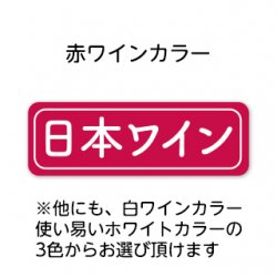 日本ワインシール【3,000枚】