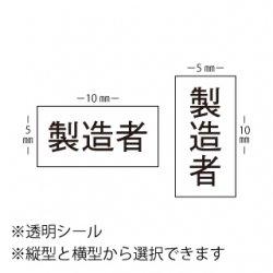 食品表示法 対応シール[製造者]【500枚】