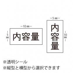 食品表示法 対応シール[内容量]【500枚】