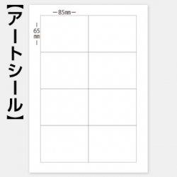 プリンター用シール[8面付/アート] 酒類表示事項テンプレート付【100枚】