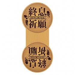 ワイン 終息祈願[ワイン樽蓋]首掛け【500枚】