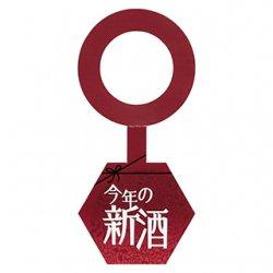 ワイン 今年の新酒 首掛け【500枚】